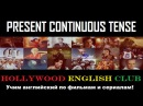 Learn PRESENT CONTINUOUS TENSE through Movies english