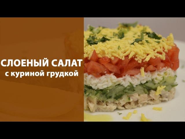 Слоеный салат с курицей на