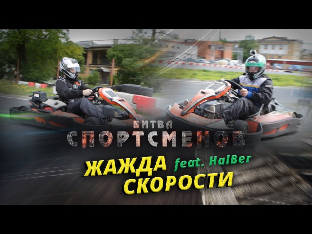 Жажда скорости feat. HalBer/Битва спортсменов S03E11