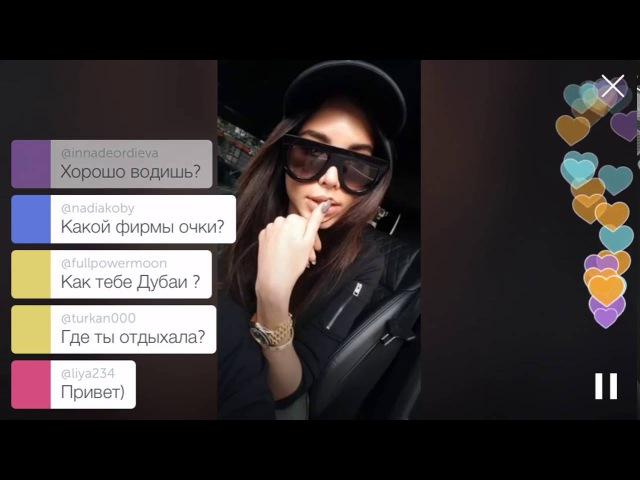 Настя Решетова засветила подаренный Тимати мерседес в Перископе