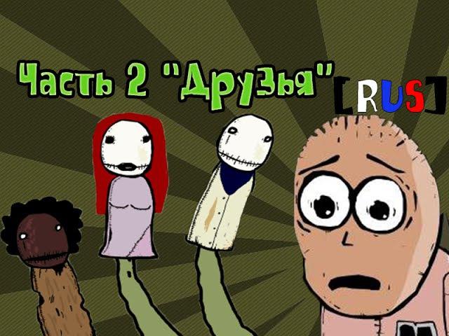 Зелёные обрубки [2x10] ( RUS Озвучка) - Друзья