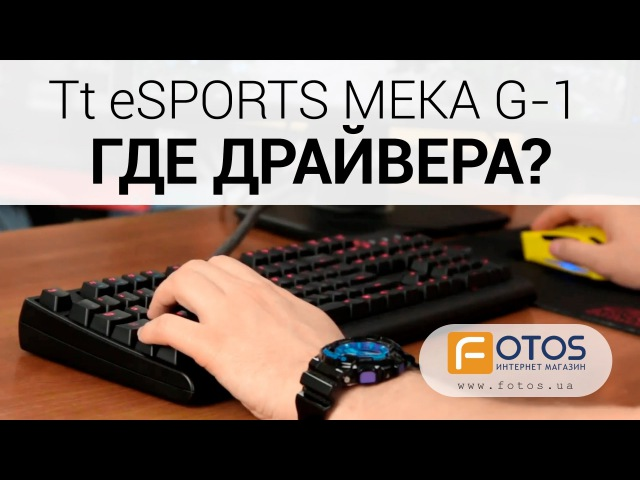 Обзор игровой клавиатуры Tt eSPORTS MEKA G 1