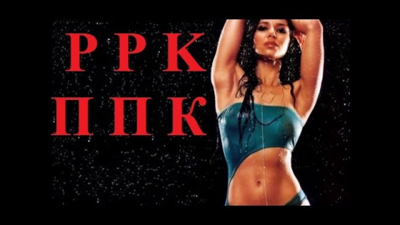 ППК. Клип. Космос. PPK .Space remix.