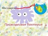 Прожорливая бактерия/Ксюша Видеоблогер
