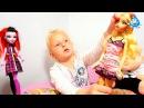 Моя коллекция кукол БАРБИ и кукла МОНСТЕР ХАЙ Barbie Monster High Игрушки для детей Играем в Барби