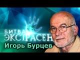 Игорь Бурцев, Битва экстрасенсов, все тайны!