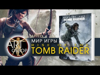 ART-обзор - Мир игры Rise of the Tomb Raider Артбук RU