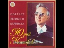 Играет легендарный баянист Юрий КАЗАКОВ 4 пьесы 1986 год