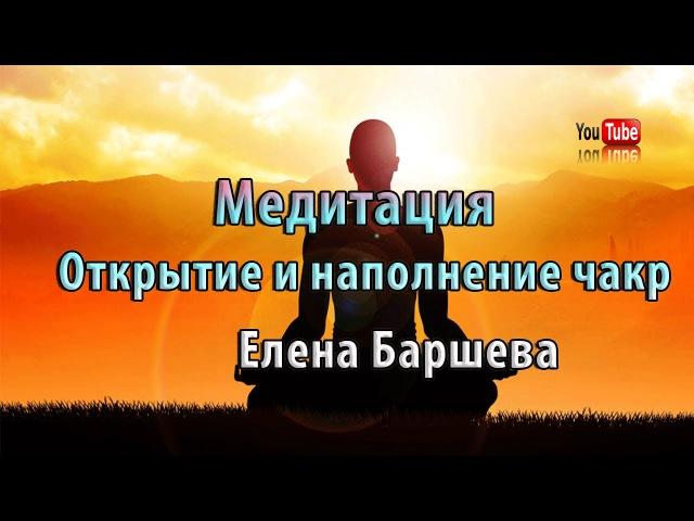 Медитация Открытие и наполнение чакр Целительная энергия Елена Баршева