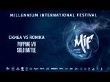MIF III 2015. SOLO BATTLE POPPING 18. RONIKA VS СКИБА