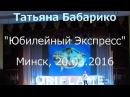 Татьяна Бабарико, Минск, 20 03 2016