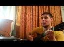 Гоп стоп зелень песня под гитару (Канев Леонид)