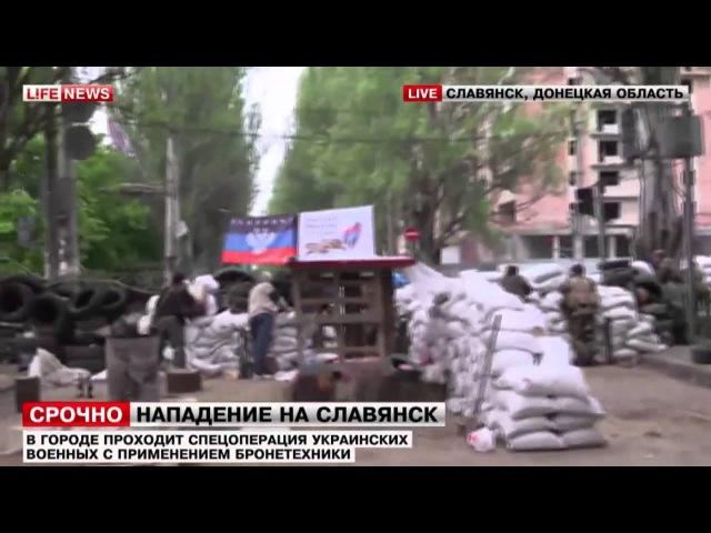 Славянск Начало боя в центре города 02 05 2014