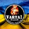 varta1 - Варта1