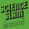 Science Slam Белгород