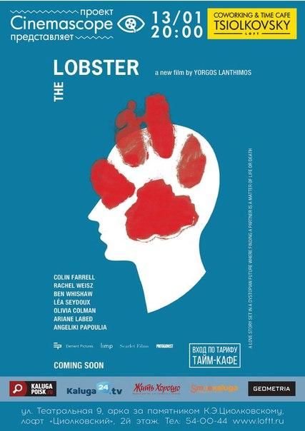"""Афиша Калуга 13/01 Cinemascope: """"Лобстер"""""""