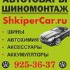 ShkiperCar loyalty, Шиномонтаж на Васильевском