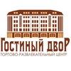 """ТРЦ """"Гостиный Двор"""""""