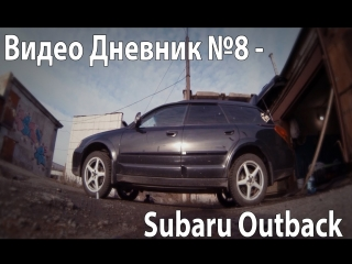Видео Дневник №8 - Subaru Outback (осенний шиномонтаж, тюнинг)