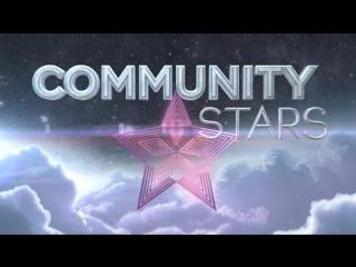 Звезды Комьюнити №97