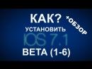 Как Установить iOS 7.1 Beta 5