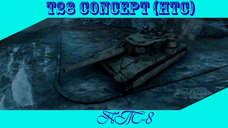 Т28 concept (T28 HTC) ЛБЗ ПТ-8 Крупный калибр World of Tanks \ WoT