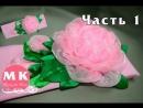 Мастер класс Канзаши Роза Канзаши на повязку для головы Ч 1 Rose organza on a bandage for head