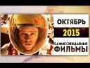 Самые Ожидаемые Фильмы 2015 ОКТЯБРЬ