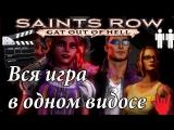 Гат Аут Оф Хелл - Вся игра в одном видосе (только ролики)