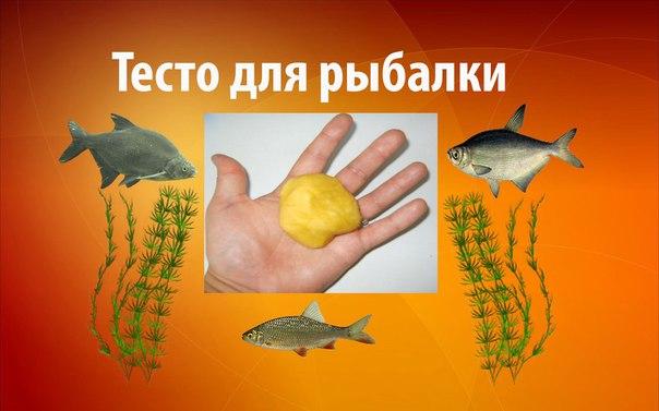 Воздушное тесто для рыбалки своими руками видео