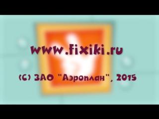Фиксики - Все серии подряд (сборник 11) (Мультфильм для детей)