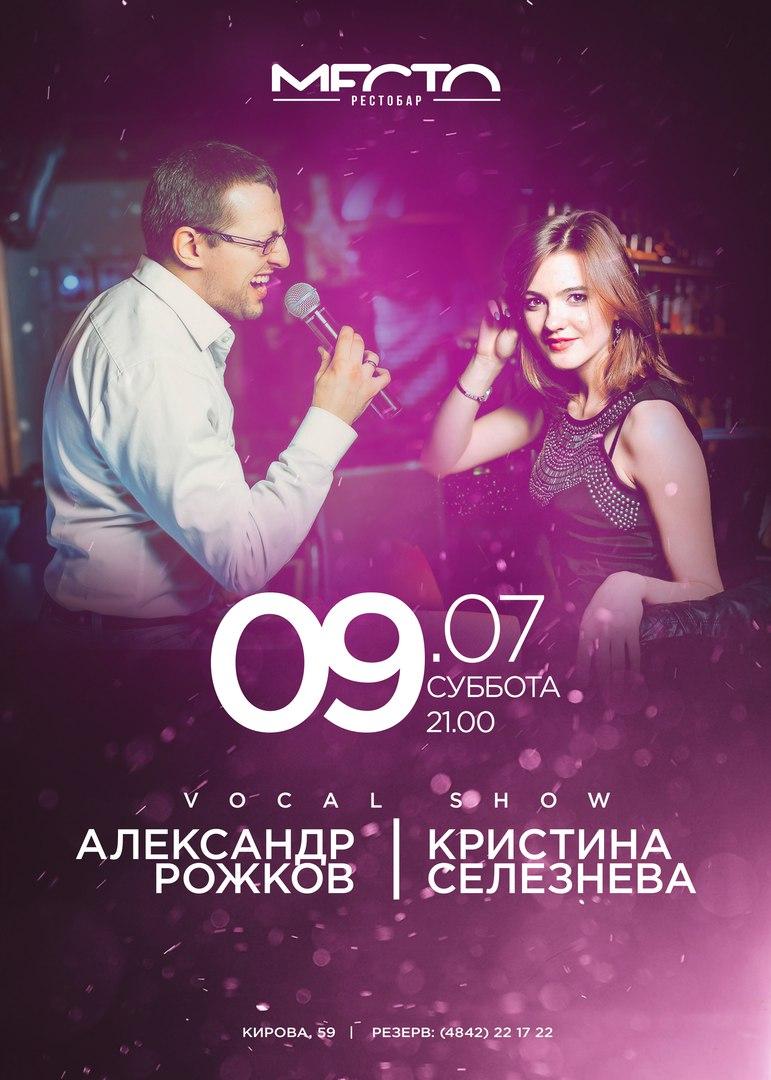 Афиша Калуга 9 ИЮЛЯ/ МЕСТО / АЛЕКСАНДР РОЖКОВ & КРИСТИНА СЕЛЕ