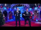 Валерий и Константин Меладзе Опять метель (19.12.15)