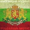 Българска музика   Болгарская музыка