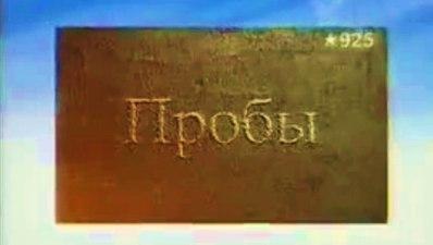 Пробы (ТВЦ, 2006) Neonavt