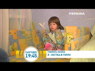 Я – кость в горле | Говорит Украина