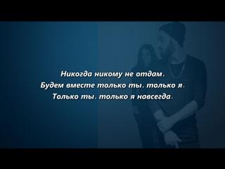 Мот – До мурашек (feat. Jah Khalib) (Lyrics, Текст Песни)