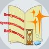Библиотека Краснознаменска