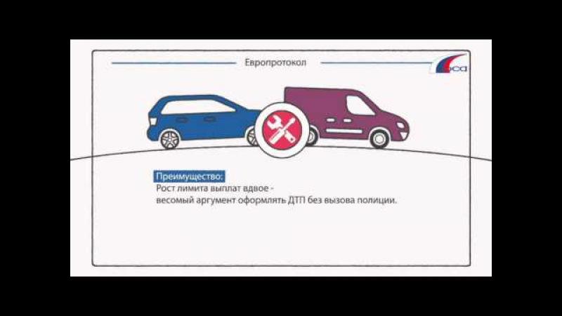 RSA 2 goto (2015) - прямое возмещение убытков, ОСАГО, авто страхование