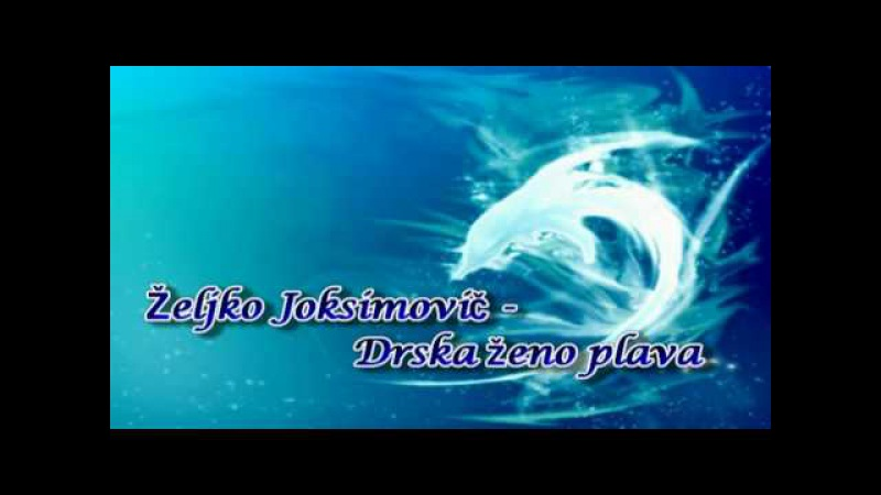 Željko Joksimovič - Drska ženo plava