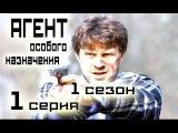Сериал Агент особого назначения 1 серия 1 сезон (1-12 серия) - Сериал HD