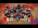 Kings of Kung Fu 4 - Bruce Lee vs Tony Jaa - Gameplay ITA