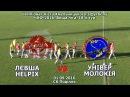 Лєвша Helpix vs Універ Молокія 7 3 01 09 2016 ЧХФ Вища ліга 17 й тур