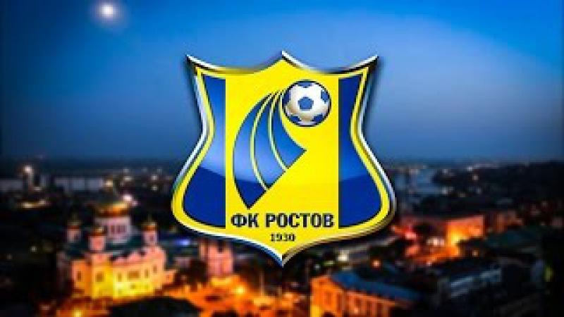 ФК Ростов незабываемые победы над топ клубами РФПЛ