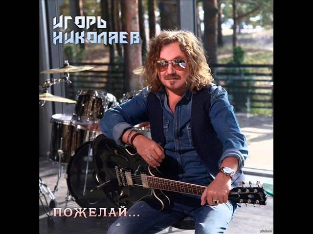 Игорь Николаев - Выпьем за любовь (Metal cover)(Группа Гран-Куражъ)