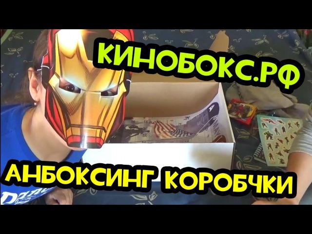 СЕКРЕТНАЯ КОРОБКА [КИНОБОКС.РФ] - ГРАЖДАНКА