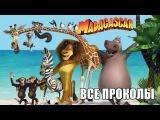 КиноГрехи Все проколы Мадагаскар чуть менее, чем за 10 минут
