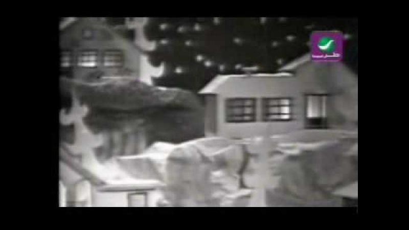 Fairuz -sawt el eid [silent night] Christmas carol