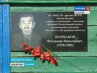 Мемориальная доска Колмакову 11 09 2015