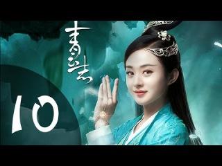 青云志 第10集(李易峰、赵丽颖、杨紫领衔主演)  诛仙青云志